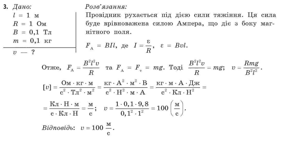 ГДЗ по физике 11 класс Коршак Є.В., Ляшенко О.І., Савченко В.Ф. Розділ 2, Вправа 16. Задание: 3