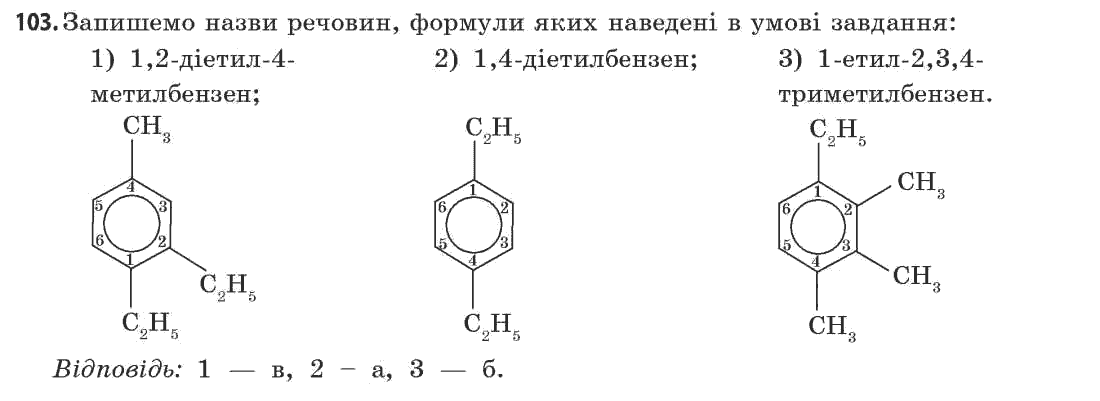 ГДЗ по химии 11 класс Попель П.П., Крикля Л.С. Розділ 2. Задание: 103