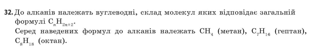 ГДЗ по химии 11 класс Попель П.П., Крикля Л.С. Розділ 2. Задание: 32