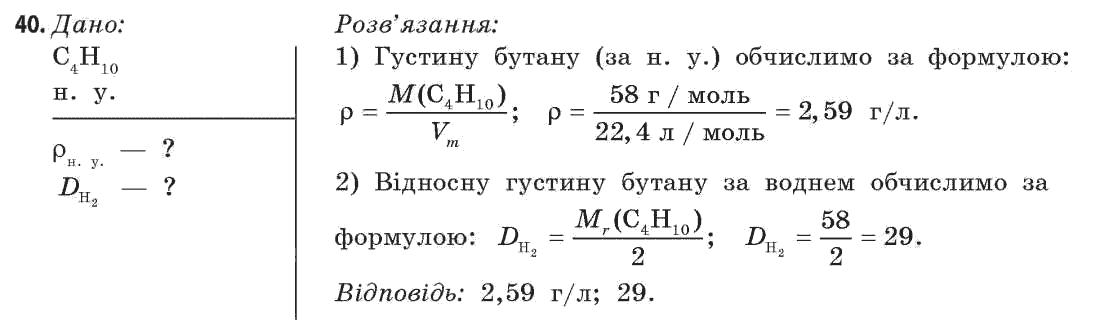 ГДЗ по химии 11 класс Попель П.П., Крикля Л.С. Розділ 2. Задание: 40