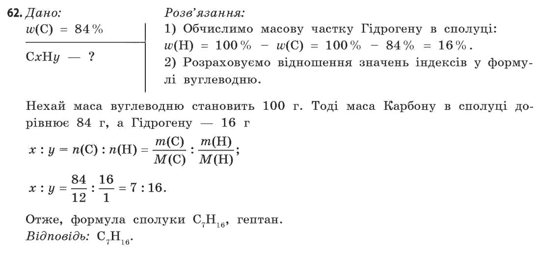 ГДЗ по химии 11 класс Попель П.П., Крикля Л.С. Розділ 2. Задание: 62