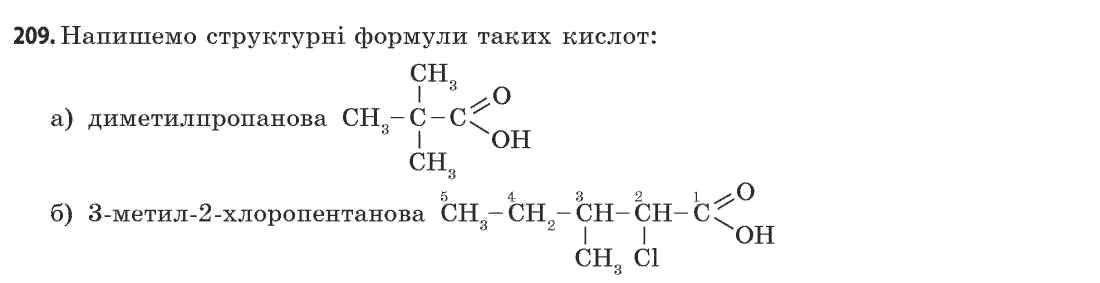 ГДЗ по химии 11 класс Попель П.П., Крикля Л.С. Розділ 4. Задание: 209