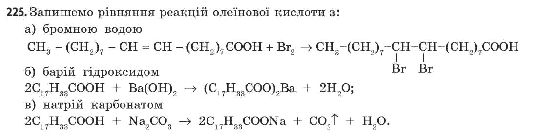 ГДЗ по химии 11 класс Попель П.П., Крикля Л.С. Розділ 4. Задание: 225
