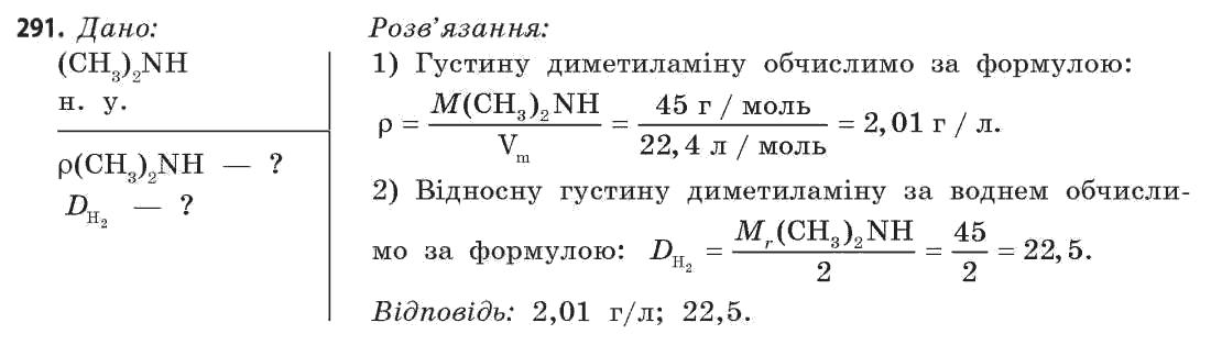 ГДЗ по химии 11 класс Попель П.П., Крикля Л.С. Розділ 5. Задание: 291