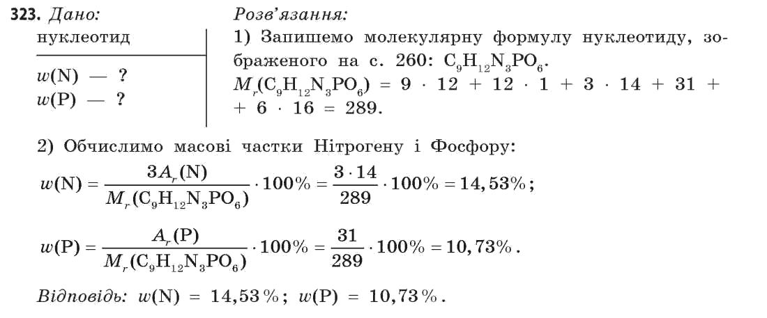 ГДЗ по химии 11 класс Попель П.П., Крикля Л.С. Розділ 5. Задание: 323