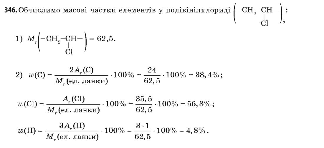 ГДЗ по химии 11 класс Попель П.П., Крикля Л.С. Розділ 6. Задание: 346