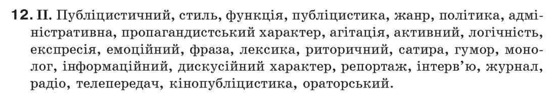 ГДЗ по рiдна/укр. мова 7 класс М.I. Пентилюк, I.В. Гайдаєнко. Задание: 12