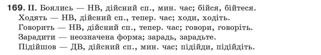 ГДЗ по рiдна/укр. мова 7 класс М.I. Пентилюк, I.В. Гайдаєнко. Задание: 169