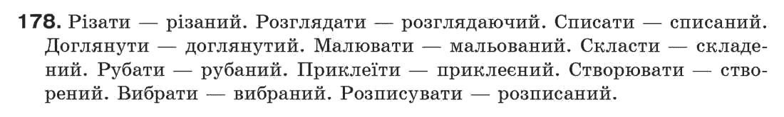 ГДЗ по рiдна/укр. мова 7 класс М.I. Пентилюк, I.В. Гайдаєнко. Задание: 178