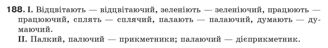 ГДЗ по рiдна/укр. мова 7 класс М.I. Пентилюк, I.В. Гайдаєнко. Задание: 188