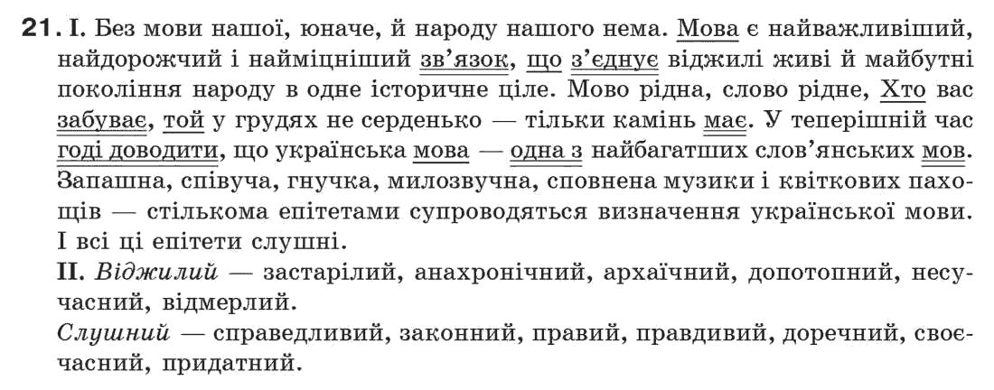 ГДЗ по рiдна/укр. мова 7 класс М.I. Пентилюк, I.В. Гайдаєнко. Задание: 21