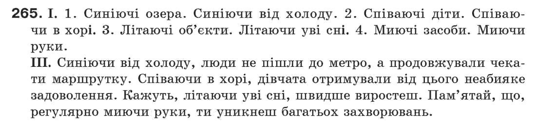 ГДЗ по рiдна/укр. мова 7 класс М.I. Пентилюк, I.В. Гайдаєнко. Задание: 265