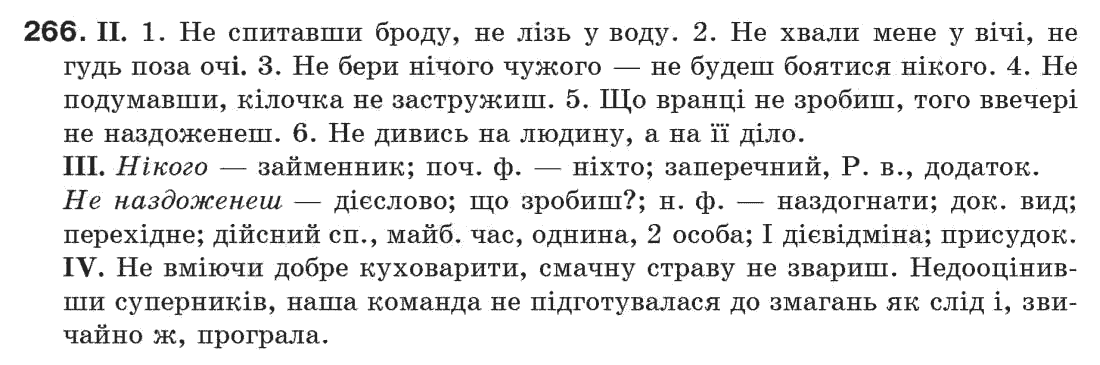 ГДЗ по рiдна/укр. мова 7 класс М.I. Пентилюк, I.В. Гайдаєнко. Задание: 266