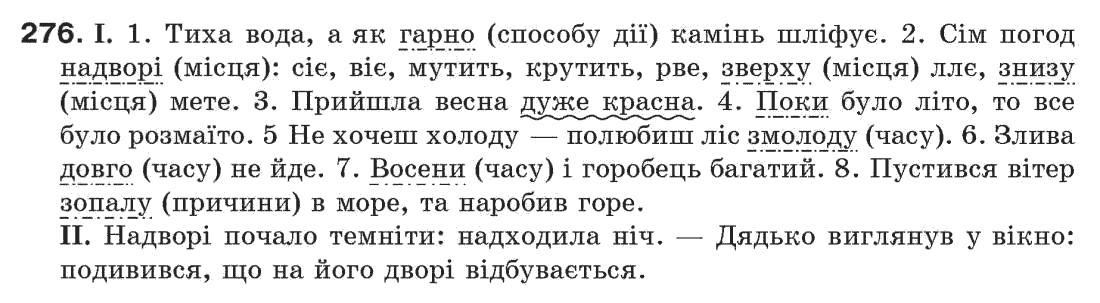 ГДЗ по рiдна/укр. мова 7 класс М.I. Пентилюк, I.В. Гайдаєнко. Задание: 276