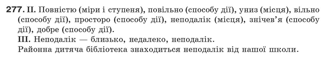 ГДЗ по рiдна/укр. мова 7 класс М.I. Пентилюк, I.В. Гайдаєнко. Задание: 277