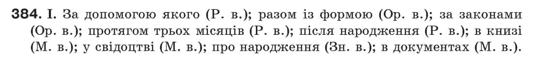 ГДЗ по рiдна/укр. мова 7 класс М.I. Пентилюк, I.В. Гайдаєнко. Задание: 384