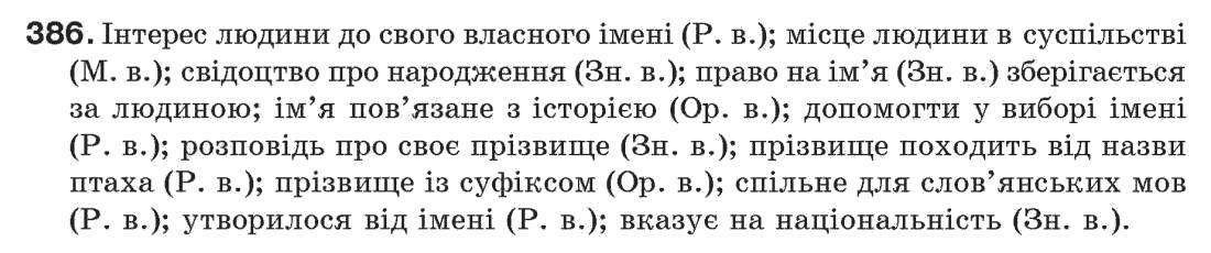 ГДЗ по рiдна/укр. мова 7 класс М.I. Пентилюк, I.В. Гайдаєнко. Задание: 386