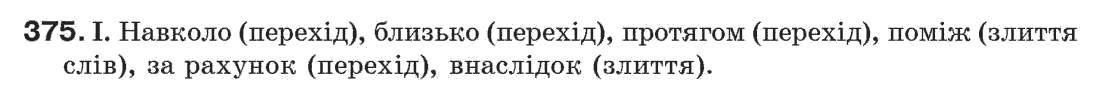 ГДЗ по рiдна/укр. мова 7 класс М.I. Пентилюк, I.В. Гайдаєнко. Задание: 388
