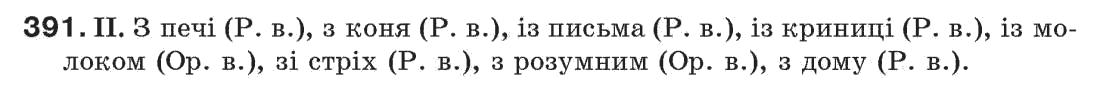 ГДЗ по рiдна/укр. мова 7 класс М.I. Пентилюк, I.В. Гайдаєнко. Задание: 391