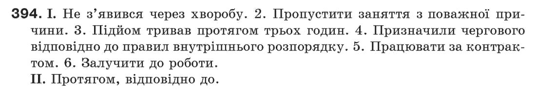 ГДЗ по рiдна/укр. мова 7 класс М.I. Пентилюк, I.В. Гайдаєнко. Задание: 394