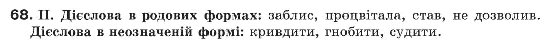 ГДЗ по рiдна/укр. мова 7 класс М.I. Пентилюк, I.В. Гайдаєнко. Задание: 68