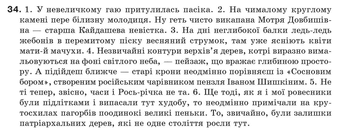 2004 клас решебник по укр 4 мове