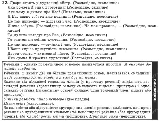 По класс мова гдз українська 8