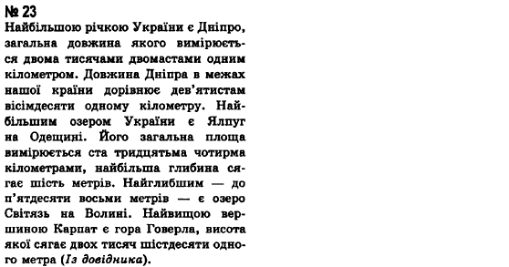 ГДЗ по рiдна/укр. мова 8 класс А.А. Ворон. Задание: 23