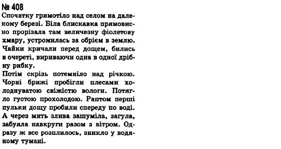 ГДЗ по рiдна/укр. мова 8 класс А.А. Ворон. Задание: 408