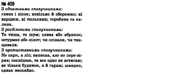 ГДЗ по рiдна/укр. мова 8 класс А.А. Ворон. Задание: 409