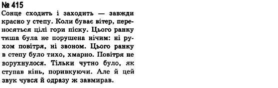 ГДЗ по рiдна/укр. мова 8 класс А.А. Ворон. Задание: 415