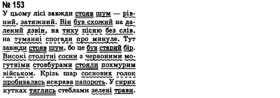 ГДЗ по рiдна/укр. мова 8 класс А.А. Ворон. Задание: 60