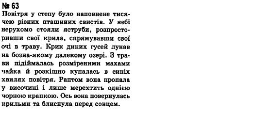 ГДЗ по рiдна/укр. мова 8 класс А.А. Ворон. Задание: 63