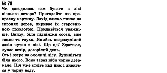 ГДЗ по рiдна/укр. мова 8 класс А.А. Ворон. Задание: 78