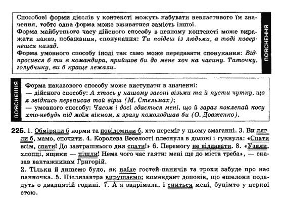 По укр заболотний 10 клас решебник мове