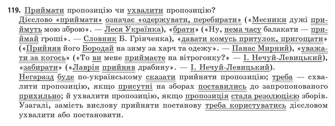 Гдз з української мови 11 клас с.о караман о.в караман