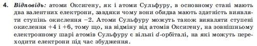 ГДЗ по химии 10 класс Н.М.Буринська, Л.П. Величко § 1. Загальна характеристика Оксигену і Сульфуру. Задание: 4