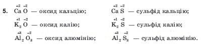 ГДЗ по химии 10 класс Н.М.Буринська, Л.П. Величко § 1. Загальна характеристика Оксигену і Сульфуру. Задание: 5