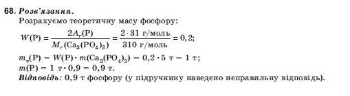 ГДЗ по химии 10 класс Н.М.Буринська, Л.П. Величко § 10. Хімічні властивості азоту і фосфору. Задание: 68