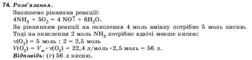ГДЗ по химии 10 класс Н.М.Буринська, Л.П. Величко § 11. Аміак. Задание: 74