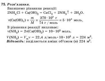 ГДЗ по химии 10 класс Н.М.Буринська, Л.П. Величко § 11. Аміак. Задание: 75
