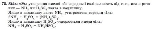 ГДЗ по химии 10 класс Н.М.Буринська, Л.П. Величко § 12. Солі амонію. Задание: 78