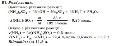 ГДЗ по химии 10 класс Н.М.Буринська, Л.П. Величко § 12. Солі амонію. Задание: 81