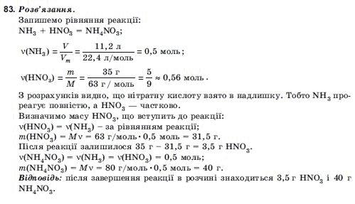 ГДЗ по химии 10 класс Н.М.Буринська, Л.П. Величко § 12. Солі амонію. Задание: 83