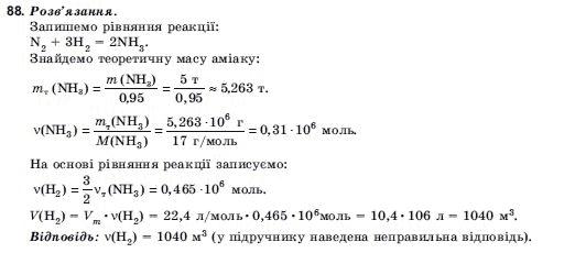 ГДЗ по химии 10 класс Н.М.Буринська, Л.П. Величко § 13. Промисловий синтез аміаку. Задание: 88