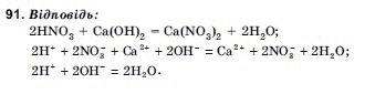 ГДЗ по химии 10 класс Н.М.Буринська, Л.П. Величко § 15. Нітратна й фосфатна кислоти. Задание: 91