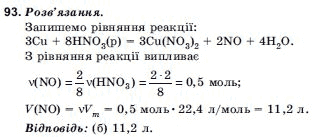 ГДЗ по химии 10 класс Н.М.Буринська, Л.П. Величко § 15. Нітратна й фосфатна кислоти. Задание: 93