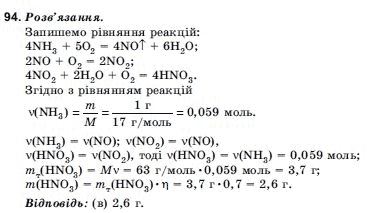 ГДЗ по химии 10 класс Н.М.Буринська, Л.П. Величко § 15. Нітратна й фосфатна кислоти. Задание: 94