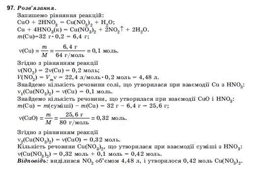 ГДЗ по химии 10 класс Н.М.Буринська, Л.П. Величко § 15. Нітратна й фосфатна кислоти. Задание: 97