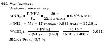 ГДЗ по химии 10 класс Н.М.Буринська, Л.П. Величко § 16. Нітрати. Азотні добрива. Задание: 102